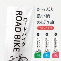 のぼり ロードバイク販売・修理・パーツ のぼり旗