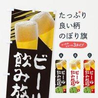 のぼり ビール飲み放題 のぼり旗