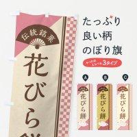 のぼり 花びら餅/伝統銘菓/和菓子 のぼり旗