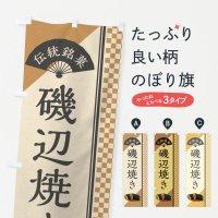 のぼり 磯辺焼き/伝統銘菓/和菓子 のぼり旗