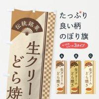 のぼり 生クリームどら焼き/伝統銘菓/和菓子 のぼり旗