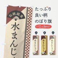 のぼり 水まんじゅう/伝統銘菓/和菓子 のぼり旗