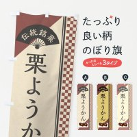 のぼり 栗ようかん/伝統銘菓/和菓子・栗羊羹 のぼり旗