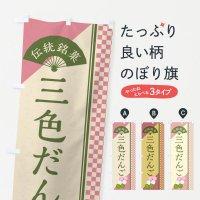 のぼり 三色だんご/伝統銘菓/和菓子・串団子 のぼり旗