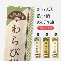 のぼり わらび餅/伝統銘菓/和菓子 のぼり旗