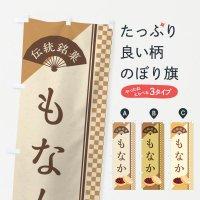 のぼり もなか/伝統銘菓/和菓子・最中/ のぼり旗