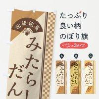 のぼり みたらしだんご/伝統銘菓/和菓子・串団子 のぼり旗