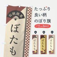 のぼり ぼたもち/伝統銘菓/和菓子 のぼり旗