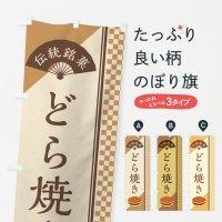 のぼり どら焼き/伝統銘菓/和菓子 のぼり旗