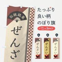のぼり ぜんざい/伝統銘菓/和菓子 のぼり旗