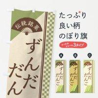 のぼり ずんだだんご/伝統銘菓/和菓子・串団子 のぼり旗