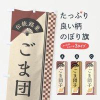 のぼり ごま団子/伝統銘菓/和菓子・中華料理・ごまだんご のぼり旗