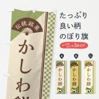 のぼり かしわ餅/伝統銘菓/和菓子 のぼり旗