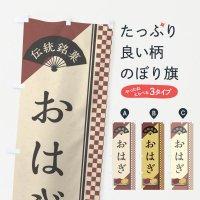 のぼり おはぎ/伝統銘菓/和菓子 のぼり旗