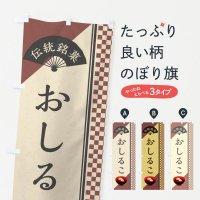 のぼり おしるこ/伝統銘菓/和菓子・お汁粉 のぼり旗