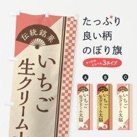 のぼり いちご生クリーム大福/伝統銘菓/和菓子 のぼり旗