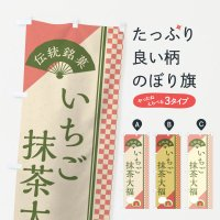 のぼり いちご抹茶大福/伝統銘菓/和菓子 のぼり旗