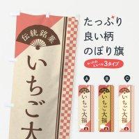 のぼり いちご大福/伝統銘菓/和菓子 のぼり旗
