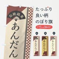 のぼり あんだんご/伝統銘菓/和菓子・あんこ団子・串団子 のぼり旗