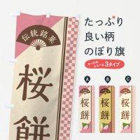 のぼり 桜餅/関西風/伝統銘菓/和菓子 のぼり旗