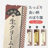 のぼり 生クリーム大福/伝統銘菓/和菓子 のぼり旗