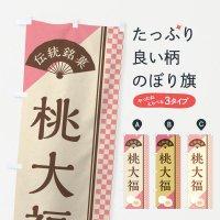 のぼり 桃大福/伝統銘菓/和菓子 のぼり旗