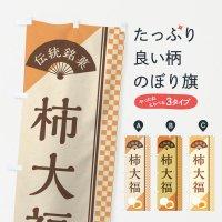 のぼり 柿大福/伝統銘菓/和菓子 のぼり旗