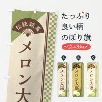 のぼり メロン大福/伝統銘菓/和菓子 のぼり旗