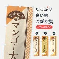 のぼり マンゴー大福/伝統銘菓/和菓子 のぼり旗