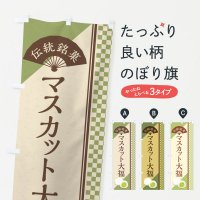 のぼり マスカット大福/伝統銘菓/和菓子 のぼり旗