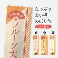 のぼり フルーツ大福/伝統銘菓/和菓子 のぼり旗