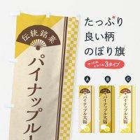 のぼり パイナップル大福/伝統銘菓/和菓子 のぼり旗