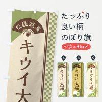 のぼり キウイ大福/伝統銘菓/和菓子 のぼり旗