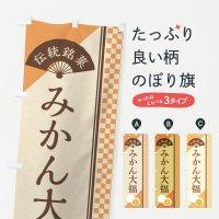 のぼり みかん大福/伝統銘菓/和菓子 のぼり旗