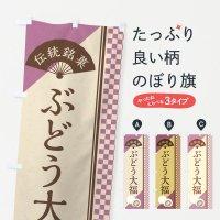 のぼり ぶどう大福/伝統銘菓/和菓子 のぼり旗