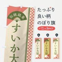 のぼり すいか大福/伝統銘菓/和菓子 のぼり旗