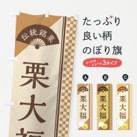 のぼり 栗大福/伝統銘菓/和菓子 のぼり旗