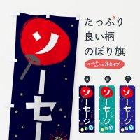 のぼり ソーセージ のぼり旗