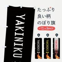 のぼり YAKINIKU のぼり旗