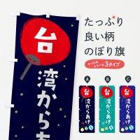 のぼり 台湾からあげ のぼり旗