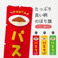 のぼり パスタ/テイクアウト・お持ち帰り のぼり旗