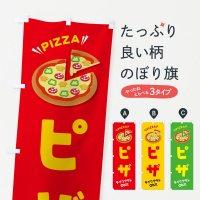 のぼり ピザ/テイクアウト・お持ち帰り のぼり旗