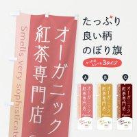 のぼり オーガニック紅茶専門店 のぼり旗