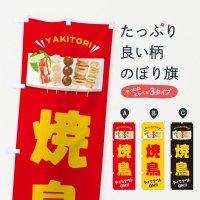 のぼり 焼鳥/テイクアウト・お持ち帰り のぼり旗