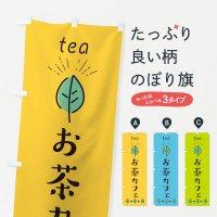 のぼり お茶カフェ のぼり旗