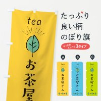 のぼり お茶屋さん のぼり旗