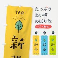 のぼり 新茶 のぼり旗