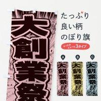 のぼり 大創業祭/漫画・コミック・チラシ風 のぼり旗