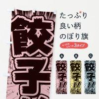 のぼり 餃子/漫画・コミック・チラシ風 のぼり旗