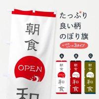 のぼり 和食 のぼり旗